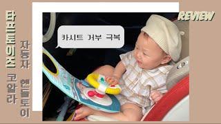 타프토이즈 코알라 자동차 핸들토이 리뷰 / 육아꿀템 /…