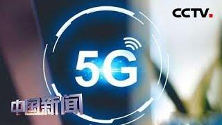 [中国新闻] 韩国5G服务质量不及预期 真正推广仍需时日 | CCTV中文国际