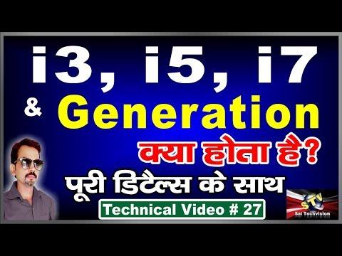 Смотреть what is core i3 i5 i7 best explanation in hindi # 27 онлайн