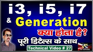 what is core i3 i5 i7 best explanation in hindi # 27
