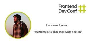Dart: питание и сила для вашего проекта, Евгений Гусев