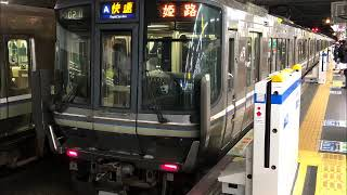 走行音/JR西日本223系1000番台(クモハ223-1004)/東芝IGBT-VVVF