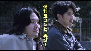 映画『まほろ駅前狂騒曲』特報