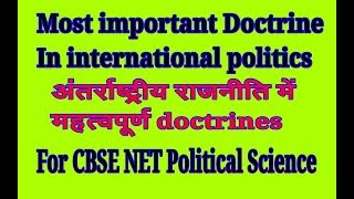 important doctrines of international politics  in hindi