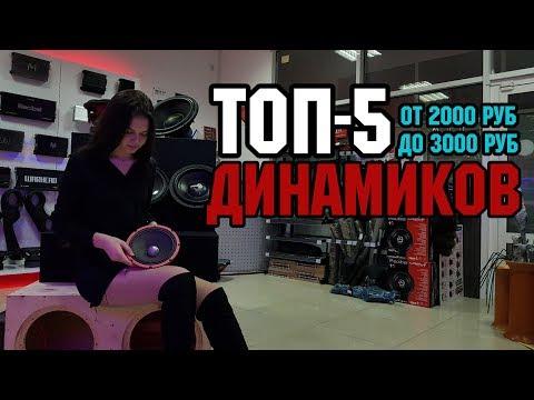 ТОП-5 Динамиков от 2000 до 3000 руб!