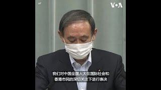 """日本对北京推出港版国安法""""深表忧虑"""""""