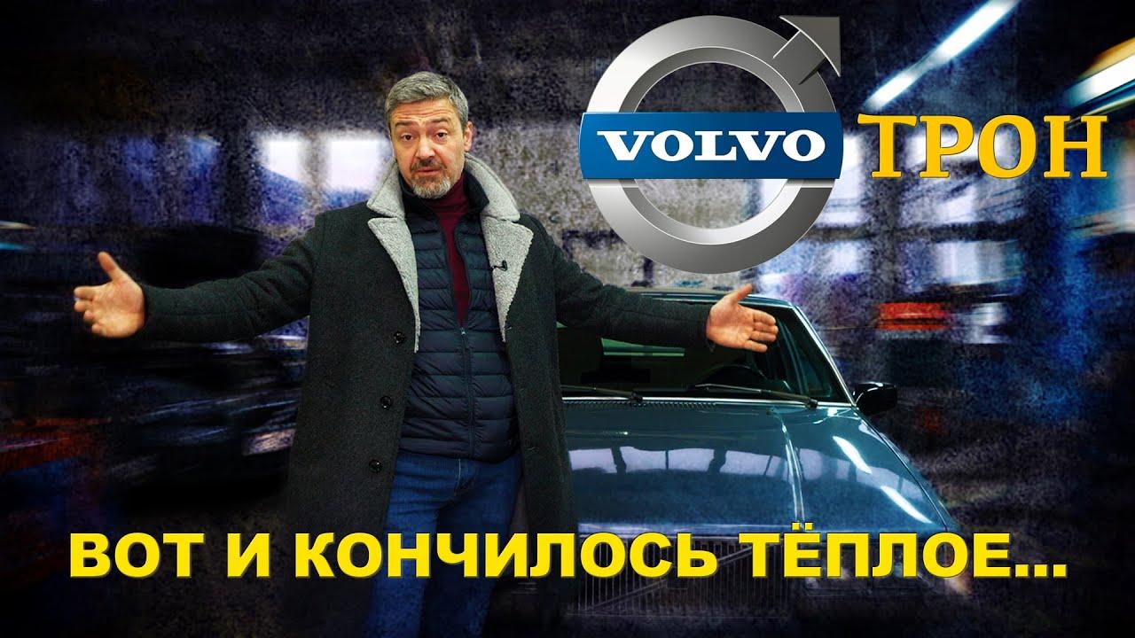 ЭТО НЕ КОНЕЦ!! А НАЧАЛО НОВОГО!!! /Volvo 760 GLE 1983 | Восстановление Volvo с парнями из Vollux
