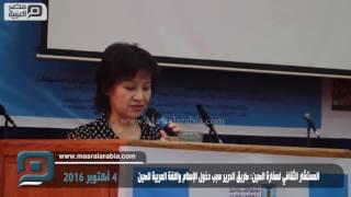 مستشارة السفارة الصينية: طريق الحرير سبب دخول الإسلام لبلادنا