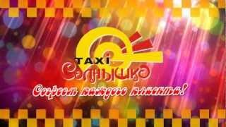 такси солнышко(, 2012-06-25T06:07:45.000Z)