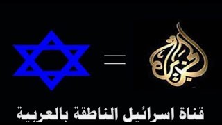 أحمد موسي: الجزيرة هي القناة الرئيسية لإسرائيل وتفتح المجال للدفاع عن الكيان الصهيوني