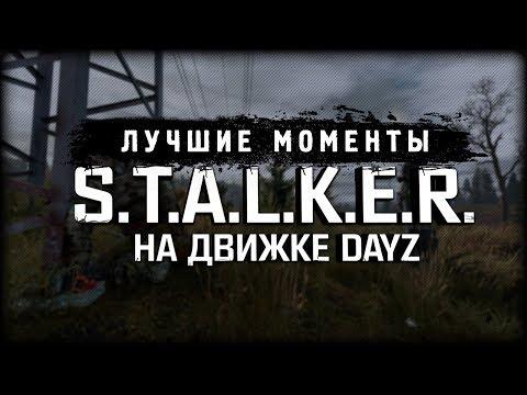 S.T.A.L.K.E.R. на движке DayZ (RP Servers) - Лучшие моменты