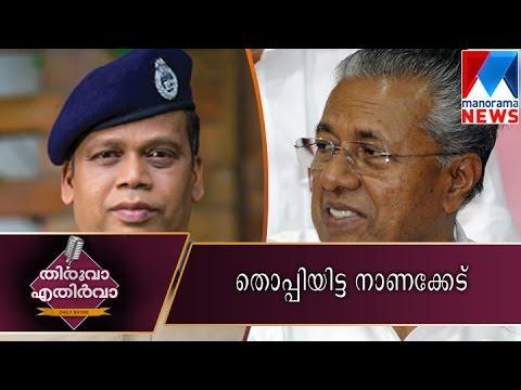 Shameful act from police today | Thiruva Ethirva  | Manorama News