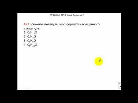 Тесты по химии. Альдегиды. Тест А27 РТ по химии 2014 2015 этап 2