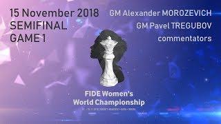 FIDE Women\'s World Championship 2018. Semifinal. Game 1.
