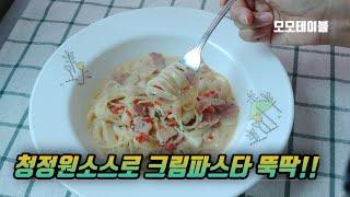 Make cream pasta ; 청정원 1인크림파스타…