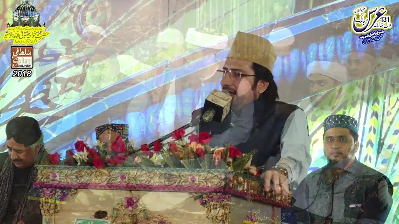Download Haq Farid Ya Farid   Urdu Manqabat   Sufi Poetry   Tasleem Ahmed Sabri   Khawaja Noor Muhammad Sahu