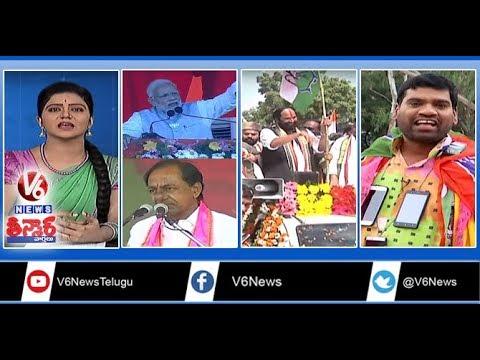 Modi Vs KCR | Leaders Variety Campaign | Leaders Challenges On TS Polls | Teenmaar News | V6