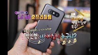 LG Q8 준프리미엄, 엄마 V20 닮았나 (넣고 뺀건) feat Q8 어머님이 누구니?