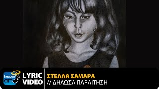 Στέλλα Σαμαρά - Δήλωσα Παραίτηση (Official Lyric Video)