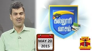 Kalloori Vasal – Tips/Guidance For Anna Univ Counselling/To Chose Colleges(20/05/2015)