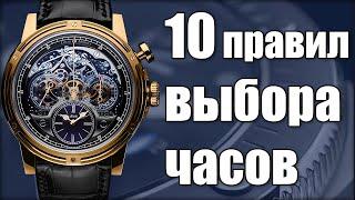 Какие часы купить? 10 правил перед походом в магазин