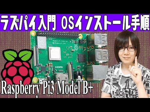 ラズパイ入門 OSインストール手順から使い方の紹介Raspberry Pi3 Model B+