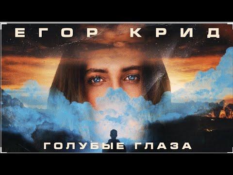 🔴Егор Крид - Голубые Глаза (ПРЕМЬЕРА КЛИПА ,2020)OST (НЕ) ИДЕАЛЬНЫЙ МУЖЧИНА🔴