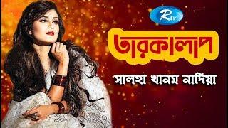 Gambar cover Taroka Alap | Salha Khanam Nadia | Celebrity Talkshow | Rtv