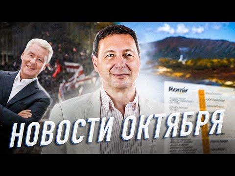 Новости октября (Борис