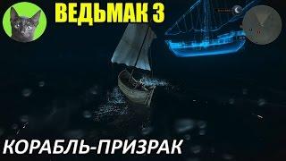 Ведьмак 3 - Интересности - Корабль-призрак