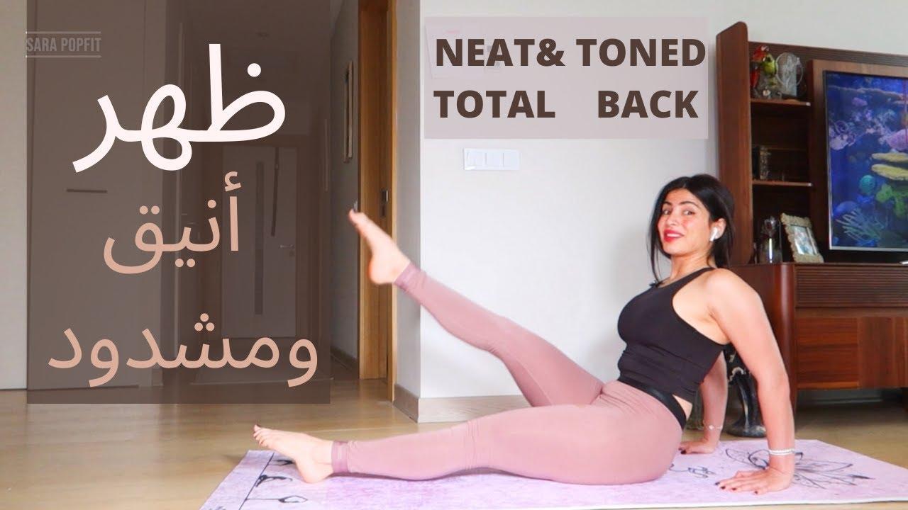 خلي جسمك من الوراء أنيق ومشدود| دهون الظهر العنيدة +ذراعين خلفين+ فخدين خلفين NEAT& TONED TOTAL