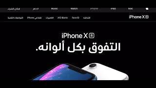 لماذا يجب ان تشتري ايفون اكس ار iPhone XR