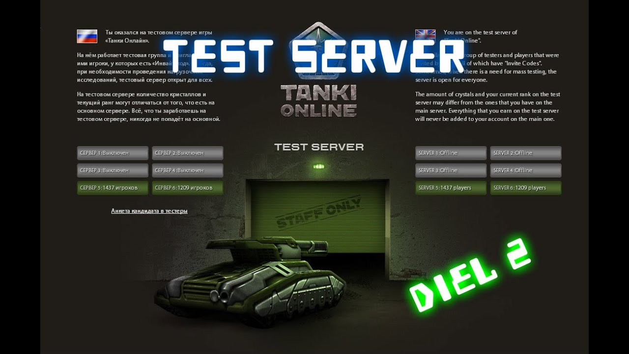 tanki online test server 39 2 39 double gold box fail doovi. Black Bedroom Furniture Sets. Home Design Ideas