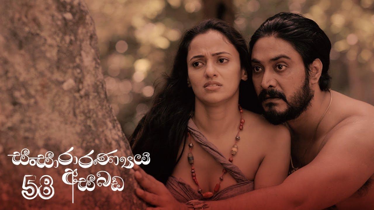 Sansararanya Asabada | Episode 58 - (2020-08-09) | ITN