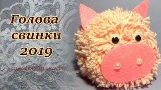 Простые поделки на Новый год 2019. «Голова свинки из помпона». Видео урок