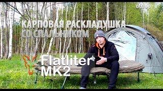 Карповая раскладушка со спальником FOX Flatliter MK2 (обзор)