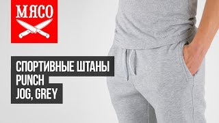 Спортивные штаны Punch - Jog, Grey. Обзор