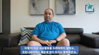 코로나 블루 속, 브레인스웨이 우울증 치료 후기 (Pa…