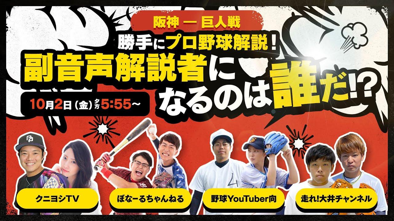今日 の 阪神 巨人 戦