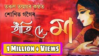 Hahi De Maa Assamese Song Download   & Lyrics