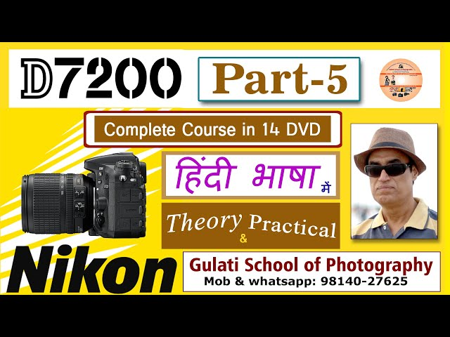 05 DVD | Nikon D7200 Camera | Focusing Modes | Custome White Balance | Course कोर्स हिंदी में