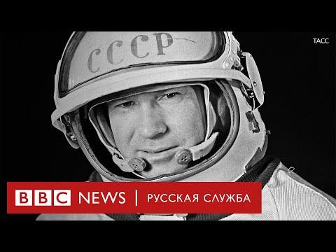 Человек в открытом космосе: архивное интервью Алексея Леонова