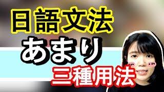 【日語文法教學】「あまり」 的各種用法!一次瞭解  日語例句一看就懂   Japanese Grammar Practical   TAMA CHANN thumbnail