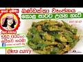 ✔ බණ්ඩක්කා කොළ පාටට උයන හැටි Bandakka | Delicious Okra curry by Apé Amma
