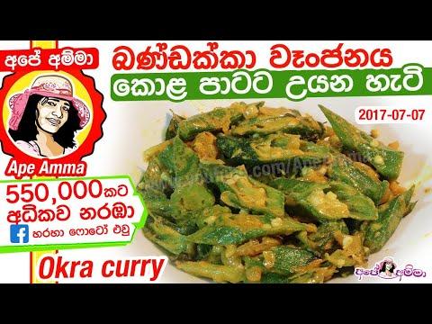 ✔ බණ්ඩක්ක� කොළ ප�ටට උයන හ�ටි Delicious Okra curry by Apé Amma