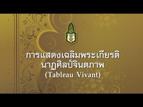 การแสดงเฉลิมพระเกียรตินาฏศิลป์จินตภาพ (Tableau Vivant)