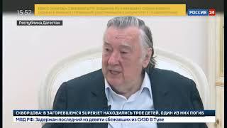 Смотреть видео Владимир Васильев моя задача довести деньги из России до каждого дагестанца   Россия 24 онлайн
