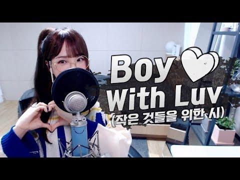 BTS(방탄소년단) - 작은 것들을 위한 시(Boy With Luv) COVER By 새송 SAESONG