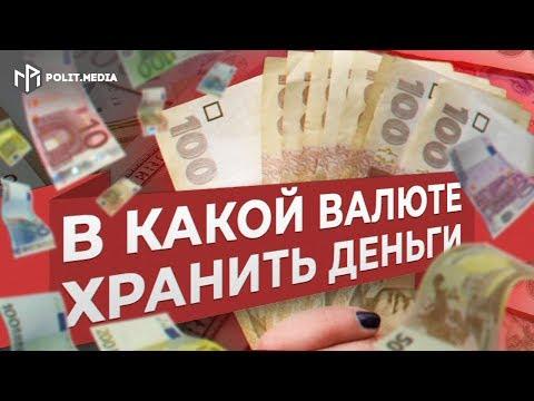 В какой валюте хранить деньги в 2020 году! Эксперты удивили ответом