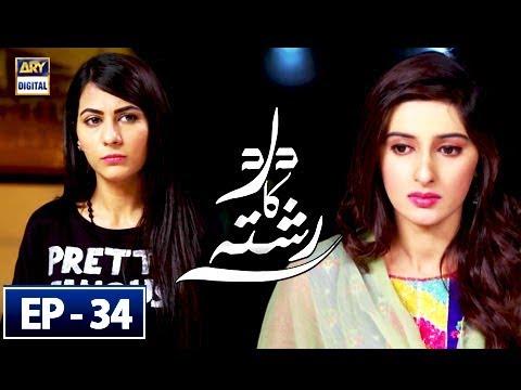 Dard Ka Rishta - Episode 34 - 16th May 2018 - ARY Digital Drama